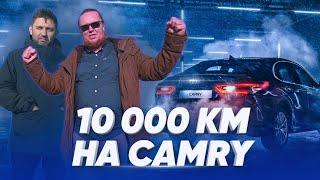 Toyota Camry и  10 000 км