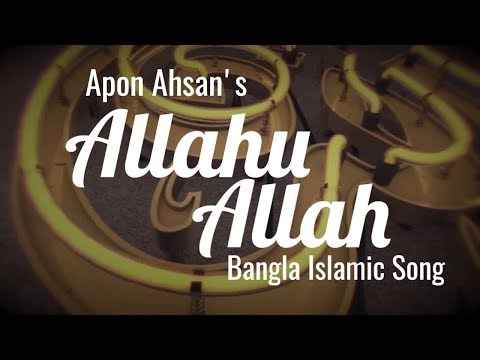 Allahu Allah by Apon Ahsan | Khoma kore dao | Islamic song |