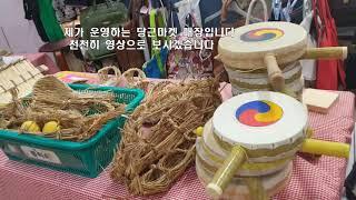 당근마켓 매장운영하는 우렁각시TV