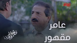 فرات يقهر عامر بجملة واحدة