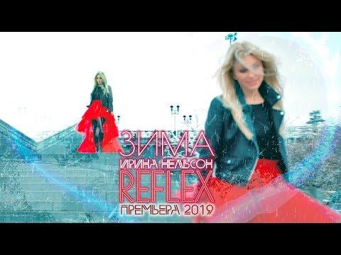 REFLEX & ИРИНА НЕЛЬСОН — ЗИМА (Official Music Video)