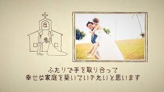 【結婚式 プロフィールムービー】mrs.yuka1031さんとコラボ☆|ヴィネット|chouchou
