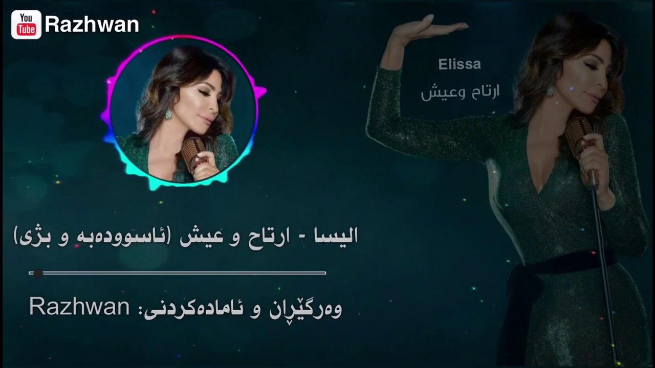 Download اليسا - ارتاح وعيش بەژێرنووسی كوردی و عەرەبی   Elissa - Ertah W Eish Kurdish & Arabic Lyrics