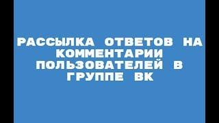 VKClient - відповіді на коментарі вконтакте