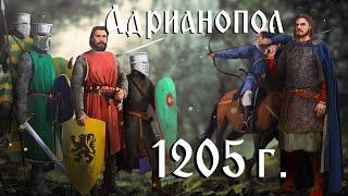 Средновековна слава: Битката при Адрианопол
