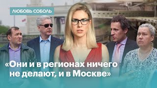 «Они и в регионах ничего не делают, и в Москве». Пентхаусы семьи Бирюкова вместо капремонта