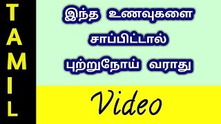 Health Tips Tamil