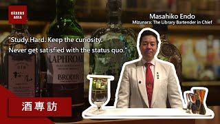 【人物專訪】調酒界金像獎大師-Masahiko Endo
