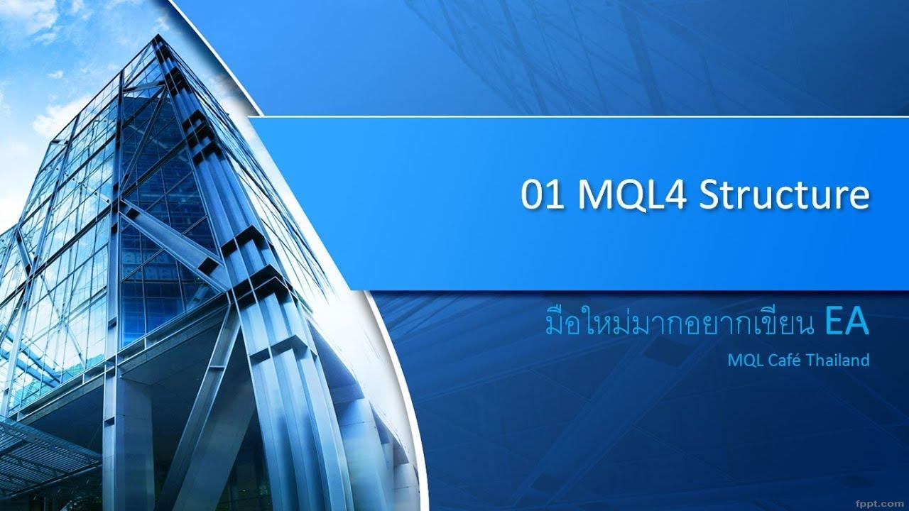 มือใหม่มากอยากเขียน EA ตอนที่ 1 โครงสร้างภาษา MQL4