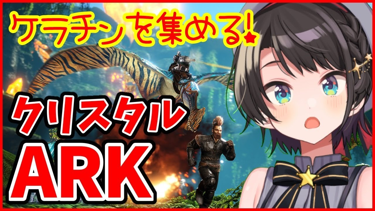【ホロ鯖】ホロ鯖ARK!!!かかってこいや亀!!!!!!【ホロライブ/大空スバル】