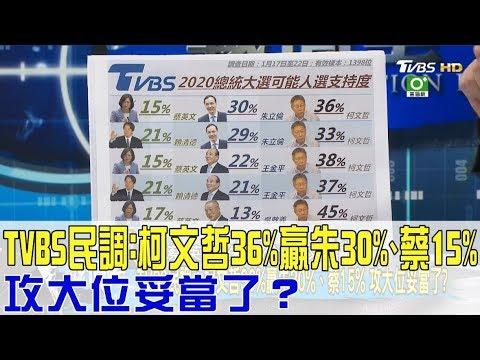 【完整版下集】TVBS民調:柯文哲36%贏朱立倫30%、蔡英文15%!攻總統妥當了?少康戰情室 20190123