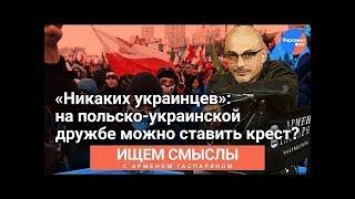 Польско-украинская «дружба»: от истории не убежать