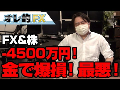 FX、-4500万円!ゴールド(金)が大暴落で爆損!最悪なんだけど!!
