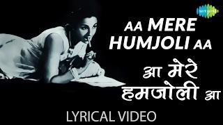 Aa Mere Humjoli Aa with lyrics | आ मेरे हमजोली आ गाने के बोल | Jeene Ki Raah | Jeetendra/Tanuja