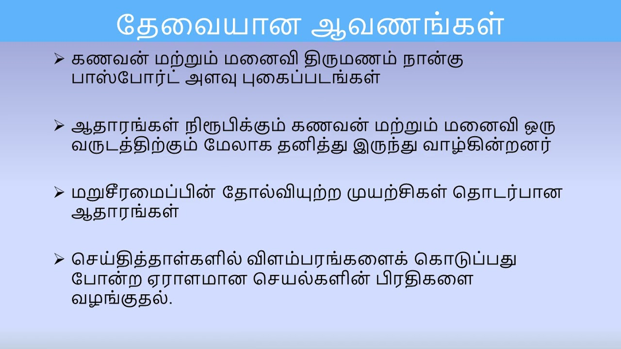 Nagercoil - File for Divorce