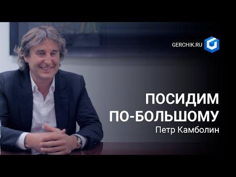 Посидим По-Большому. Петр Камболин о хедж-фонде и биткоине 18+