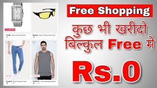 Free Shopping Latest Tricks 100% Working Order any Product Online Free At 0 Rs