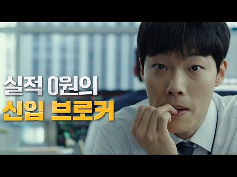 [ENG SUB] Ryu Jun Yeol's New Movie [Money] Preview And Character Video