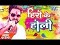 Download Superhit Holi Song - Hero Ke Holi - Audio JukeBOX - Pawan Singh & Akshara - Bhojpuri Hot Holi Songs MP3 song and Music Video