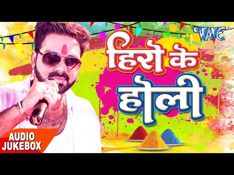Superhit Holi Song - Hero Ke Holi - Audio JukeBOX - Pawan Singh & Akshara - Bhojpuri Hot Holi Songs