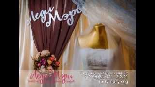 Новая акция от свадебного салона Леди Мэри