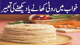 Khwab mein roti khany ya dekhny ki tabeer خواب میں روٹی کھانے یا دیکھنے کی تعبیر सपने में रोटी