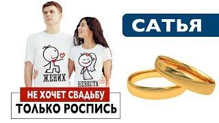 Сатья • Мужчина хочет расписаться без свадьбы.