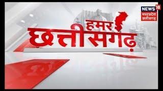 दोपहर की बड़ी ख़बरें छत्तीसगढ़ से | Chhattisgarh Afternoon News Bulletin | December 18, 2018