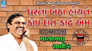 Mayabhai Ahir - Jokes 2017 - Comedy Live Dayro - GHAR NA BETHA HOI NE DAAT KADHE EM