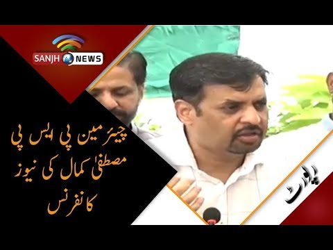 Mustafa Kamal Press Conference In Karachi 15th May 2018 | Sanjh News