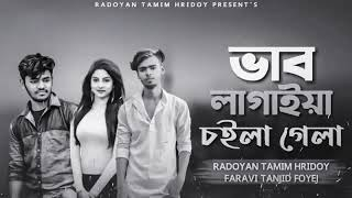 Vab lagaiya choila gela by Hridoy,,,,,new sad song 2020