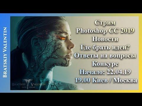 Стрим Photoshop CC 2019 Новости, где брать идеи? Ответы на вопросы, конкурс.