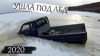 Утонули Машина ушла под опасный лед Жесть Рыбалка на Амуре 2020