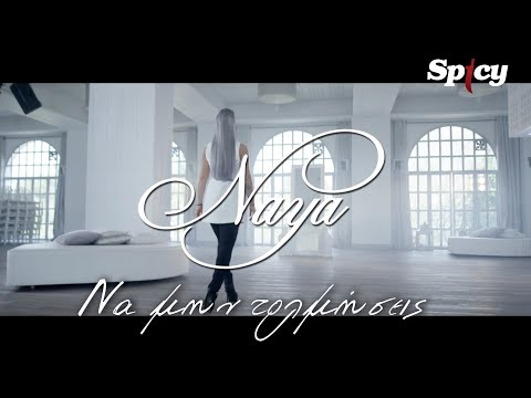 Naya - Να μην τολμήσεις | Na min tolmiseis - Official Video Clip