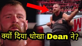 Why Dean Ambrose Do This? Dean Ambrose Heel Turn? WWE RAW 22/10/2018