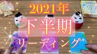 2021年下半期🌟全体テーマ・恋愛・キーとなること🌈 💕7月〜12月3択カードリーディング🌟