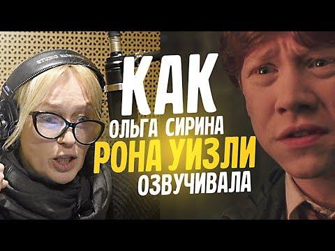 Голос РОНА УИЗЛИ - Ольга Сирина. Ты точно никогда об этом не задумывался!