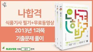 [나합격 식품기사] 2013년 1과목 기출문제 풀이