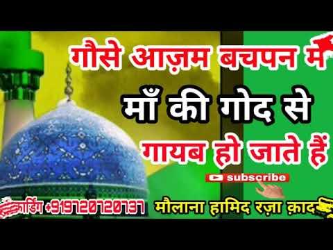 गौसे आज़म से माँ ने पूछा_पूरा बयान सुनिए ईमान ताज़ा हो जाएगा_Maulana Hamid Raza Qadri_Taqreer,Share