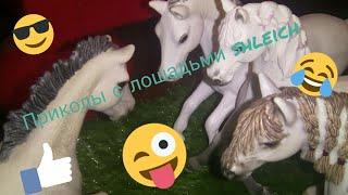 "Приколы с лошадьми Schleich #1 ""неудачный день Робина"""