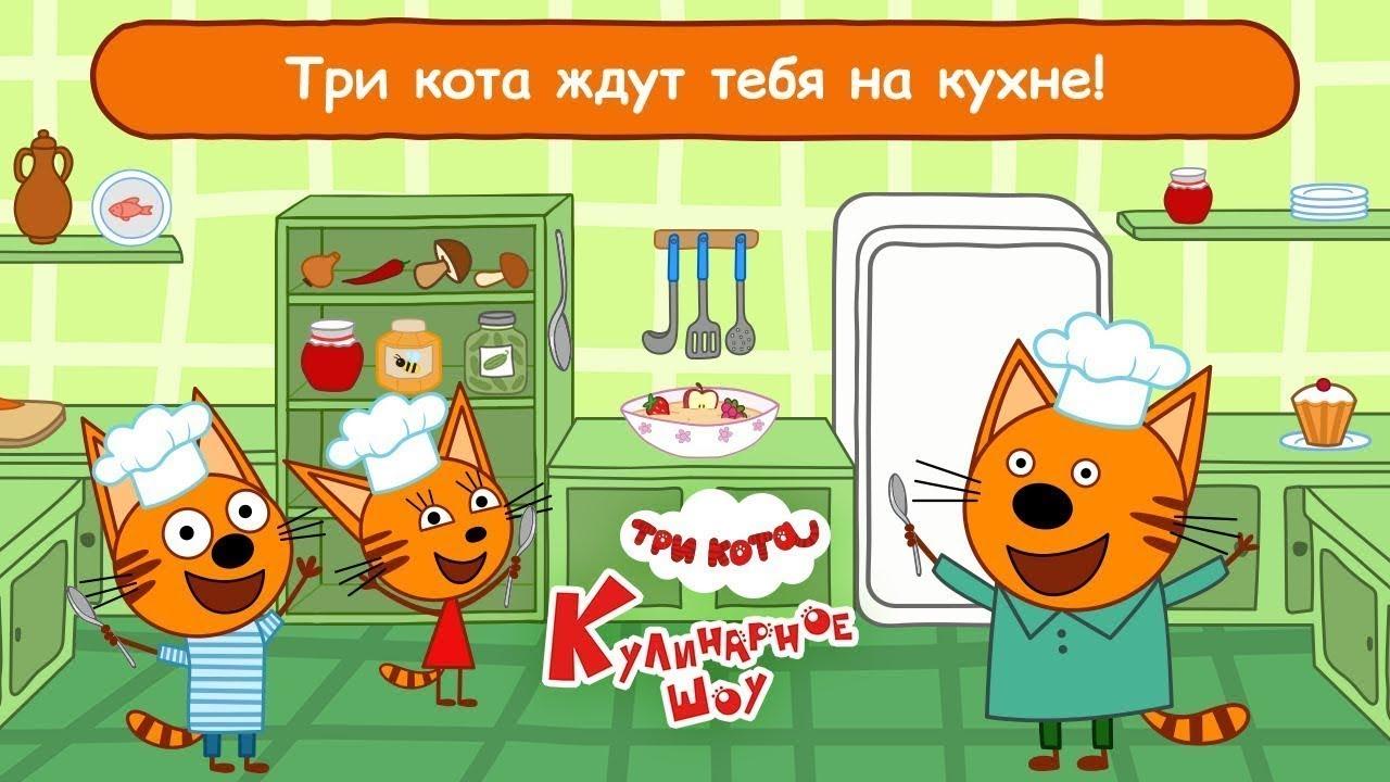Новая Игра! Три Кота: Кулинарное Шоу!  (Бесплатно на iOS и Android)