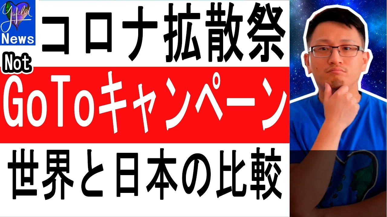 """【GoToキャンペーン】反対する理由   """"あれ""""から政府は何も変わっていない   Yufeld"""