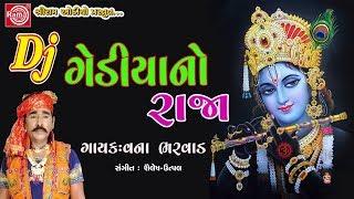 Gediyano Raja   Dj Titoda Raas   Janmastmi Special Song   Vana Bharwad