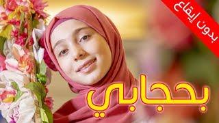 بحجابي (بدون إيقاع) - زينب المكحل | طيور الجنة