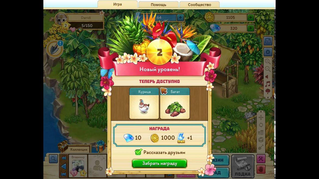 таонга тропическая ферма скачать бесплатно на компьютер