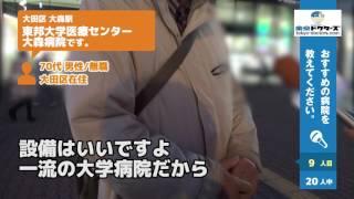 大田区「蒲田駅」周辺で病院の口コミを集めました