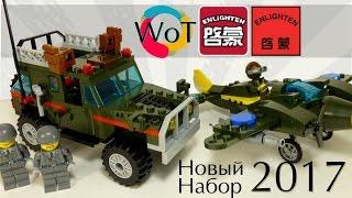 Военное Лего Брик Enlighten 1707 Воздушная атака Новый конструктор