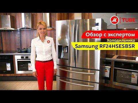 видео: Видеообзор многодверного холодильника samsung rf24hsesbsr с экспертом М.Видео