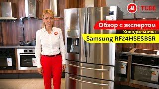 видеообзор многодверного холодильника Samsung RF24HSESBSR с экспертом М.Видео
