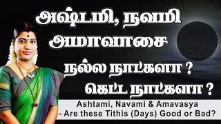 அஷ்டமி, நவமி, அமாவாசை நாட்கள் நல்ல நாட்களா? கெட்ட நாட்களா? Ashtami | Navami | Amavasai | Amavasya